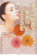 His Mistress by Morning (Japan)